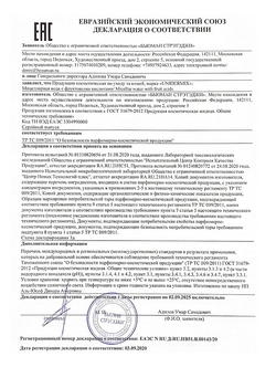 Quality certificate for Unidermix products - 4