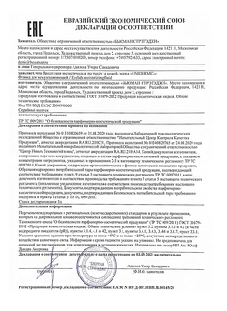 Quality certificate for Unidermix products - 6